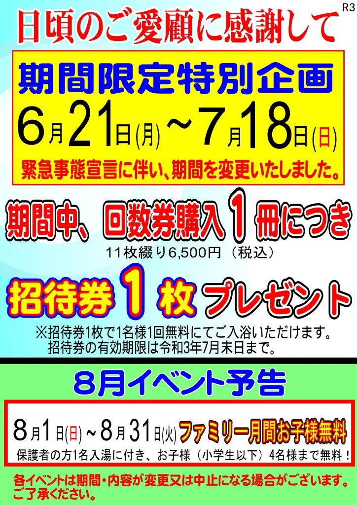 招待券プレゼント2021